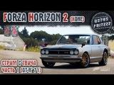 Тест стрим Forza Horizon 2 (XBOX ONE) Часть 1