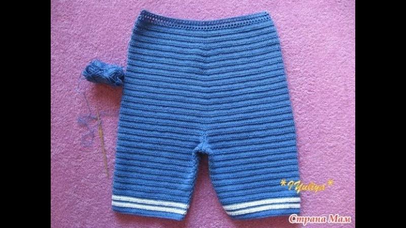 Вязаный костюм Морячок Ч 2 Мастер класс Crochet for Boys tutorial