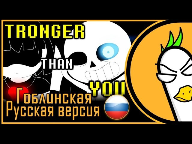 [RUS COVER] Undertale Song — Stronger Than You (Гоблинская версия)