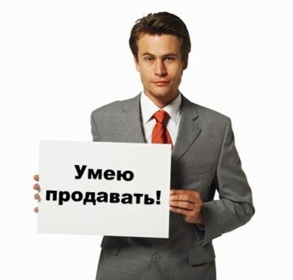 Открыта вакансия — Менеджер по продажам