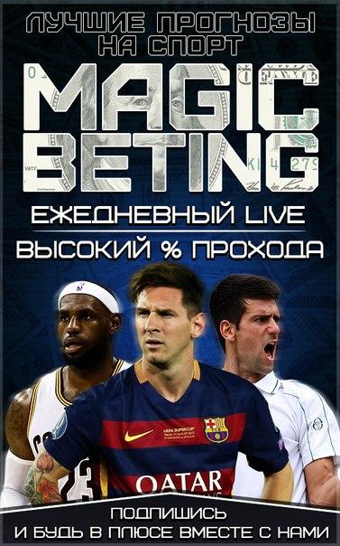 бесплатный спортивный прогноз на матч