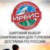 """Снаряжение для туризма   Компания """"Ирбис"""""""