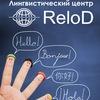 Лингвистический центр RELOD Киров