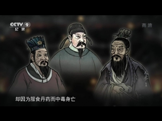 人参 第 01 天地神草 (Женьшень - Бог всех трав)。