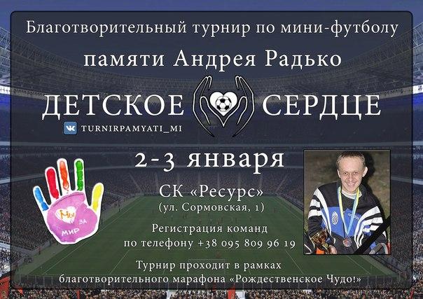 У Андрея была большая мечта: футбол должен дарить радость детям, особенно детям с такими же ограничениями, как и у самого нашего тренера