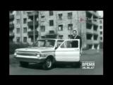 Реклама в СССР ,советский автомобиль запорожеЦ