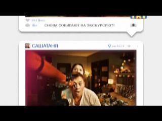 СашаТаня  / Сезон 3 / Серия 8 [2015, Комедия, SATRip]