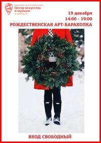 Рождественская арт-барахолка на Невском 20