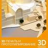 3D печать, прототипирование, Петербург