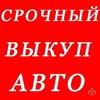 СРОЧНЫЙ ВЫКУП АВТО В САМАРЕ т. 9904840