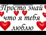 «КАРТИНКИ» под музыку Я... - Я тебя очень, очень, очень сильно люблю!!!. Picrolla