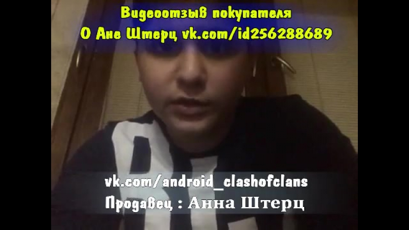 Видео отзыв о Анне Штерц