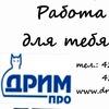 Работа для студентов Промо Агентство ДРИМ Про