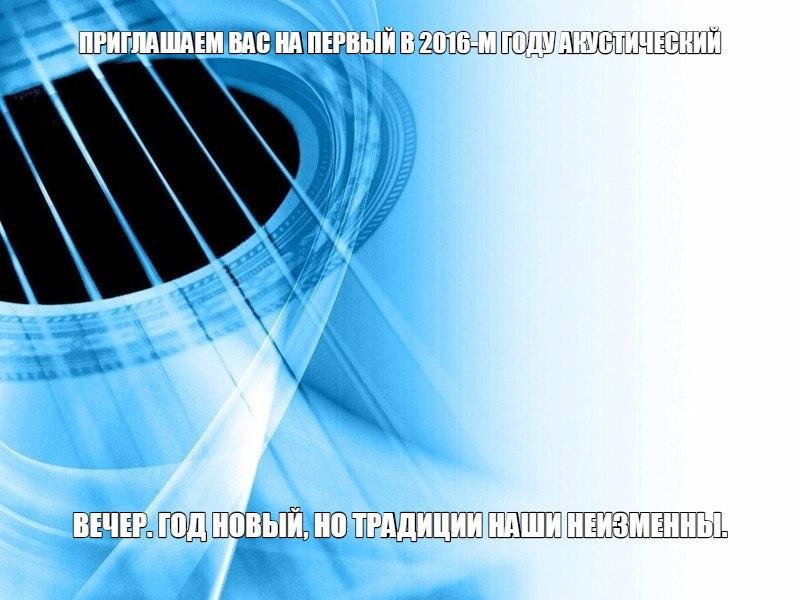Афиша Хабаровск 63-й акустический