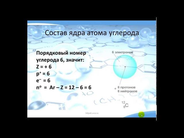 Видеоурок: Строение атома (часть 1).