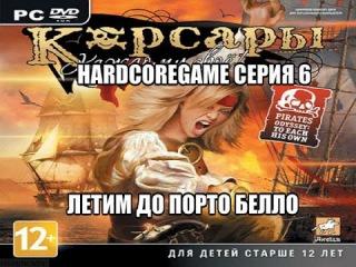 Let's play! Корсары:Каждому Свое HardcoreGame серия 6 - летим до Порто Белло