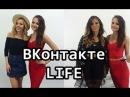 Elvira T и Юлианна Караулова в программе 'ВКонтакте LIVE' на Russian MusicBox 02 06 2015