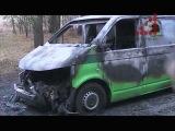 Згоріле авто з інкасаторами ПриватБанку. Подробиці від міліції  — телеканал «Дитинець»