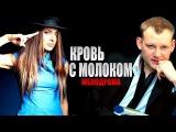 Кровь с молоком (2014) Мелодрама комедия фильм