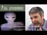 Георгий Сидоров - Раса космических пришельцев против землян - История Руси