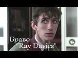 Браво - Ray Davies Премьера песни