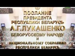 Александр Лукашенко. Послание Президента белорусскому народу и Национальному собранию 29.04.2015