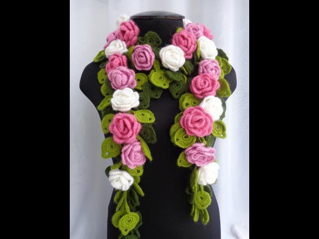 Как вязать цветочный шарф крючком. Часть 2.Урок вязания. How to tie a scarf with roses.