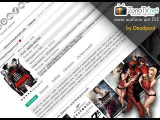 Кино шаблон Zona TV для DLE 10.3