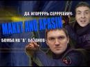 Базанов и Игорь Сергеич в CSGO