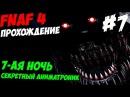 Прохождение Five Nights At Freddy's 4 - 7-ая НОЧЬ!- 5 ночей у Фредди