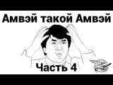 Амвэй такой Амвэй 4
