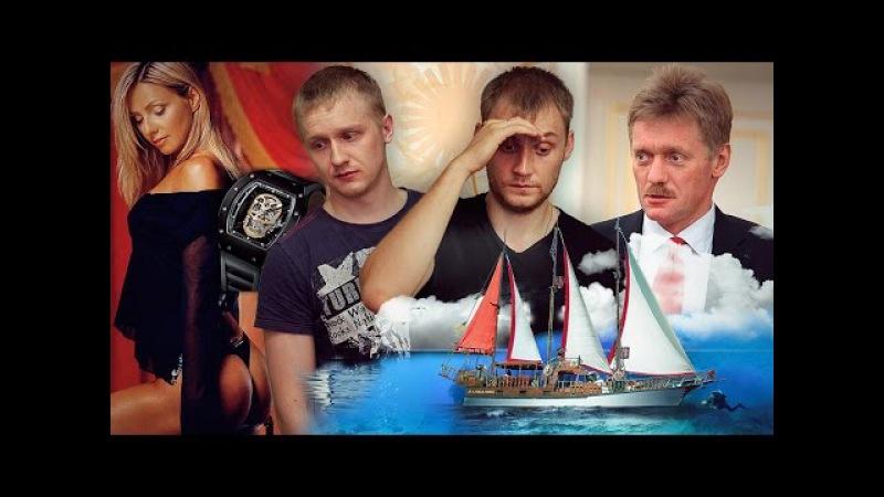 ВидеоОбзор2 - Пресс-Секретарь Дмитрий Песков