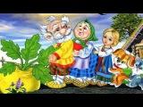 Репка - Сказка про репку - Мультфильм