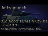 Old Good Times~VK 28.01~Малиновка~Встречный бой[Патч 0.8.3]