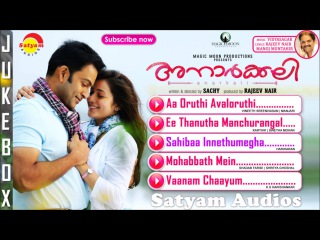 Anarkali | Official Audio Jukebox | Prithviraj Sukumaran | Miya