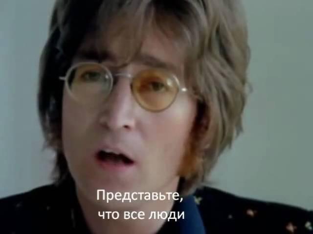 John Lennon Imagine русские субтитры