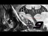 Batman: Arkham City [#9] (Фигурное катание)