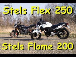 Обзор и тест-драйв мотоциклов Stels Flex 250 и Stels Flame 200