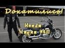 Докатились Тест драйв Honda Magna. Стальной пукан.