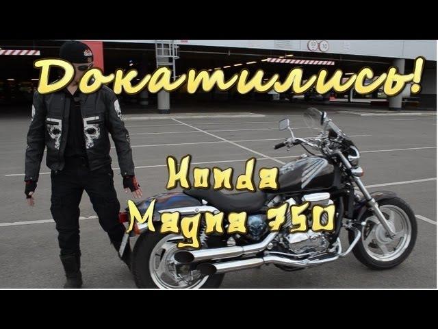 [Докатились] Тест драйв Honda Magna. Стальной пукан.