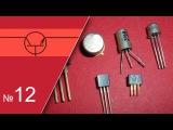 Транзистор. Супердоходчивое объяснение на конкретном примере