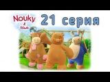 Нуки и его друзья. 21 серия. Обед для улитки. Развивающий мультфильм