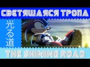 Светящаяся тропа - The Shining Road (Hikaru Michi) Russian Cover