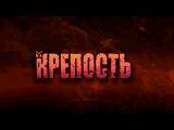 КРЕПОСТЬ.МУЛЬТФИЛЬМ 2015