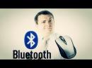 Как устранить проблему зависания залипания задержки отклика Bluetoth мыши