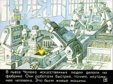 Здравствуй робот  Знакомство с техникой