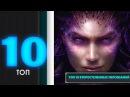 ТОП 10 на GameZonaPSTv ярких второстепенных персонажей в видеоиграх 07.10.2018