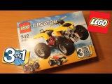 Лего креатор 3 в 1 / Lego Creator 3 in 1