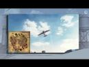 ► Попробуй Повтори. Конец второго сезона. World of Warplanes Gjghj,eq Gjdnjhb/ Rjytw dnjhjuj ctpjyf Танки онлайн. Моды. Модпак 0