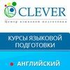 СLEVER, центр языковой подготовки